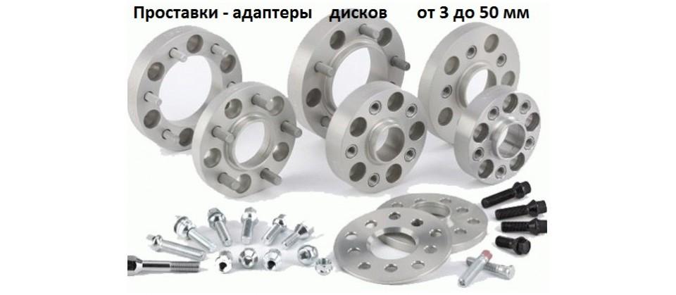 prostavki-adapteri-koles-diskov-avto